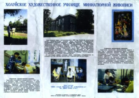 Brochure from the Kholuy School of Miniature Painting