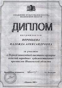 Award to Nadezhda Vorobyova